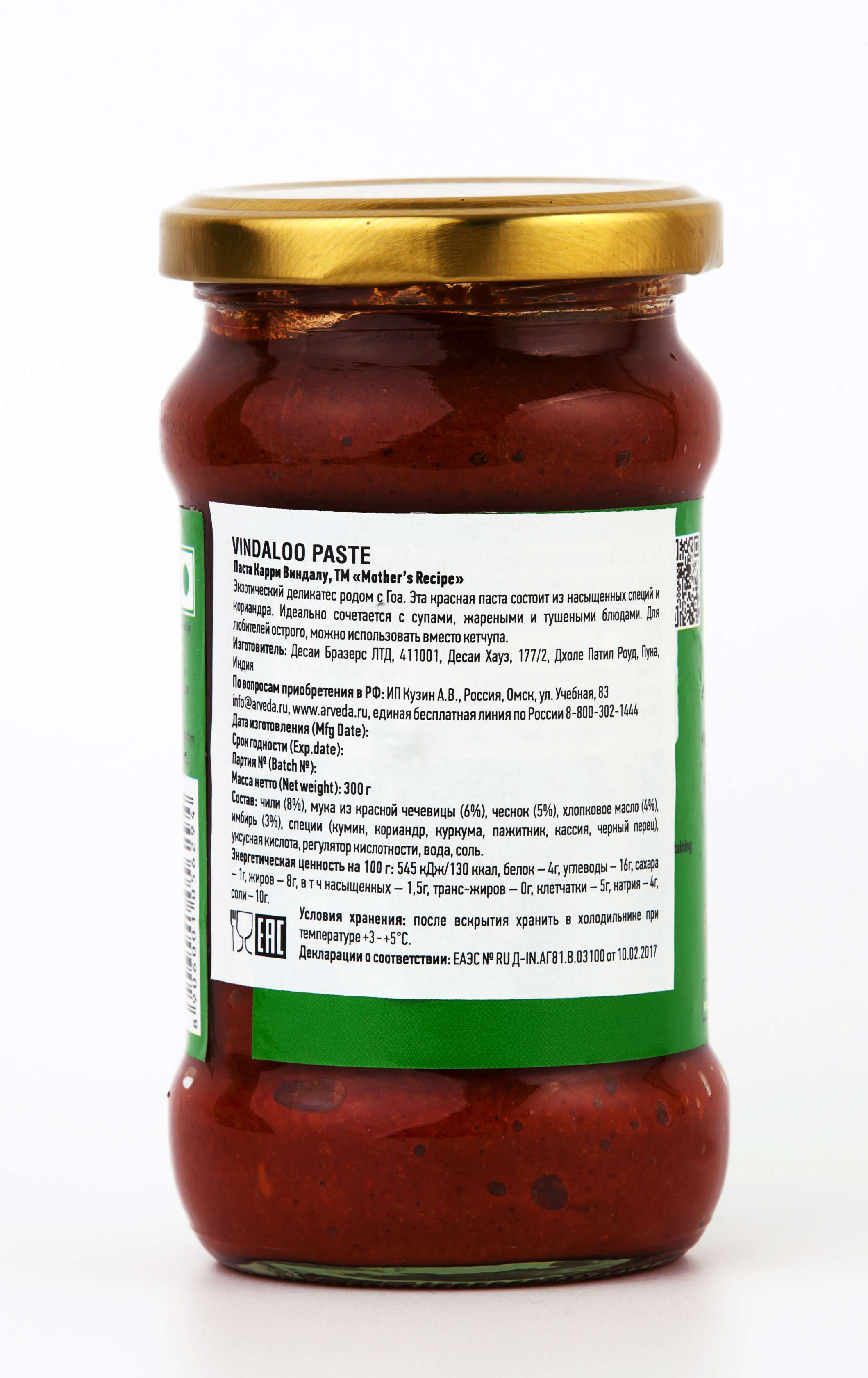 Паста Карри Виндалу 300г/Vindaloo Curry Paste 300 GM